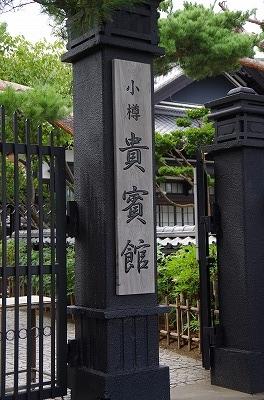 小樽201509-002