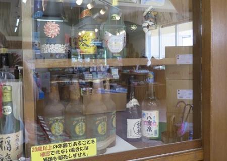 石垣島 酒屋さん