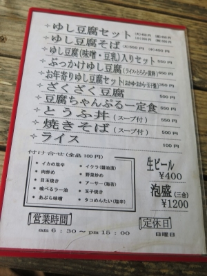豆腐の比嘉さん