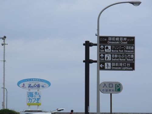 御前崎 渚の交番