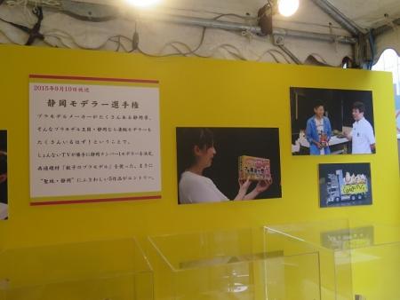 静岡朝日テレビ しょんないTV