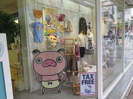 静岡市 パンパカパンツ