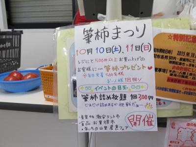 道の駅 幸田