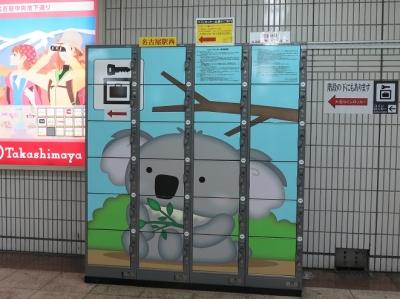 名古屋 コアラロッカー