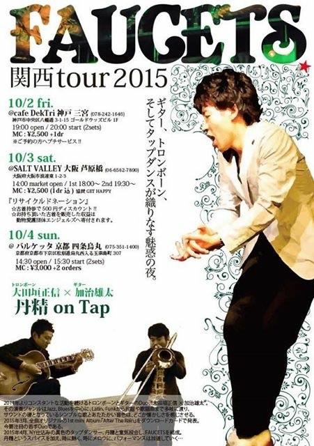 FAUCETS関西tour2015フライヤー
