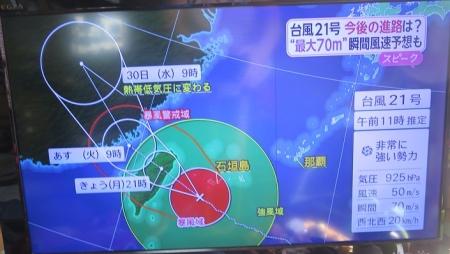台風21号 ドゥージェン(DUJUAN)
