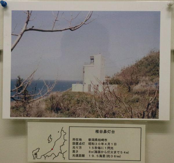 ●ST新潟椎谷鼻2015・7・26灯台M_87