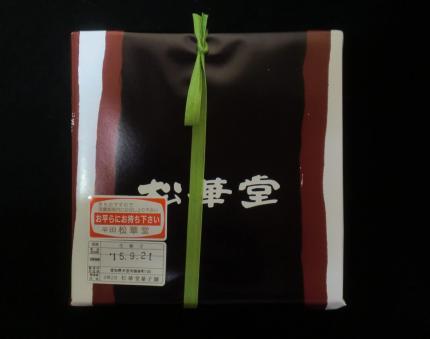 9.21 松華堂
