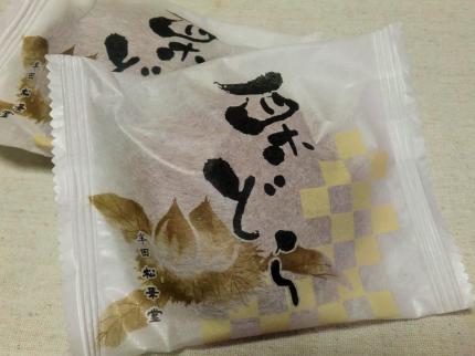 9.21 松華堂9