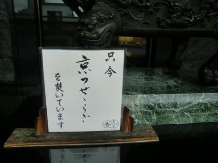 9.25 京都・薫玉堂3