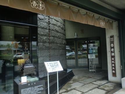 9.25 京都・薫玉堂4
