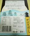 0150923八丁味噌06