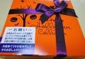 0151020ハロウィン菓子01