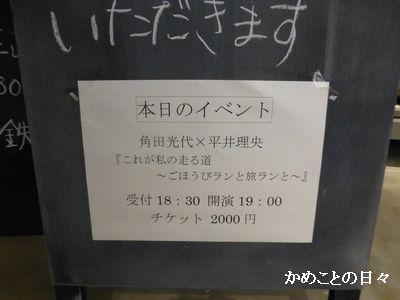 P1240692-run.jpg