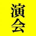 2015_9_高知演劇ネットワーク演会_高知