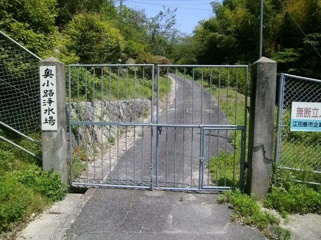 江田島海軍水道 (3)