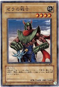 ゼラの戦士