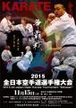 2015争覇戦