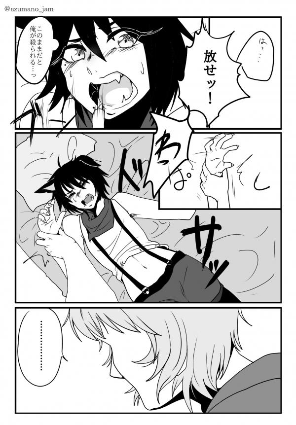 あかおか漫画5pアルパカ