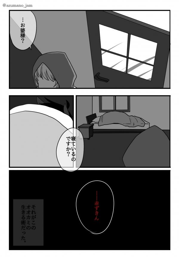 あかおか漫画3pアルパカ
