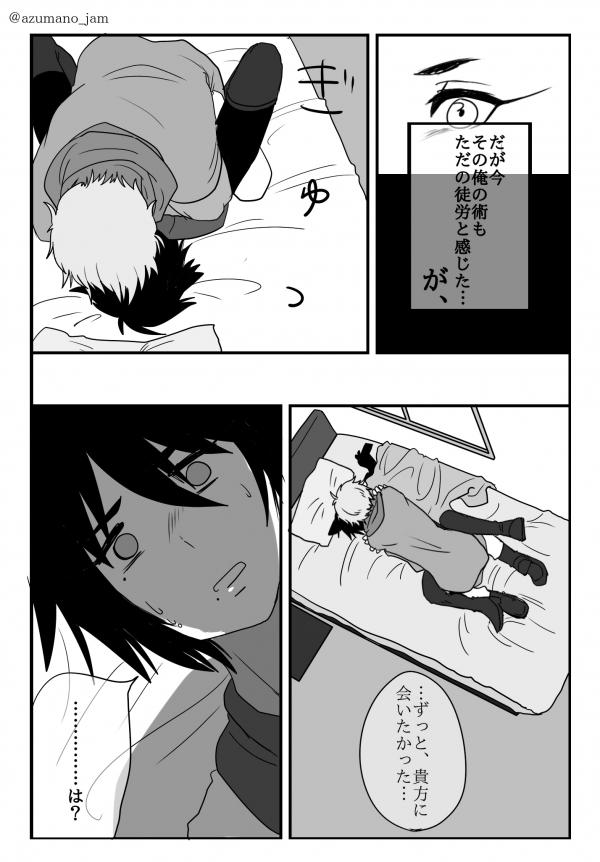 あかおか漫画6pアルパカ