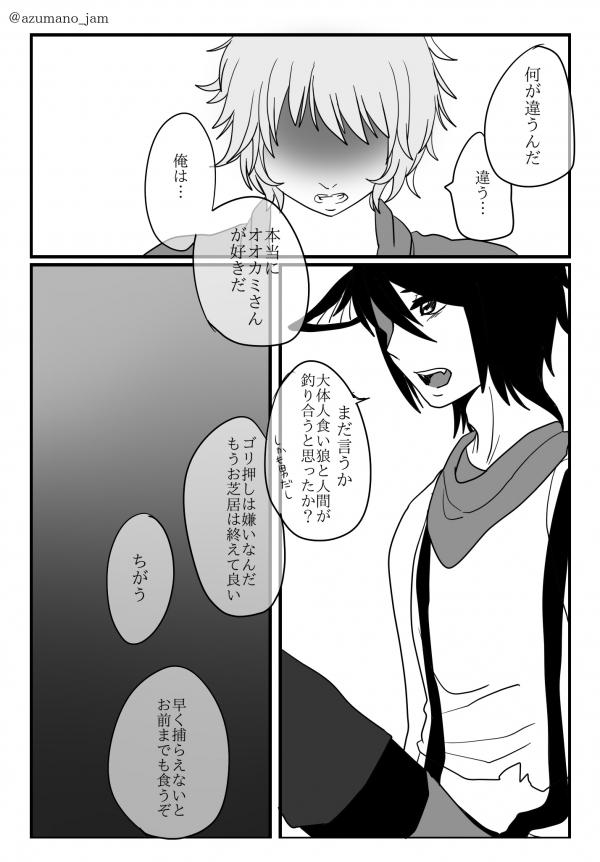 あかおか漫画9p