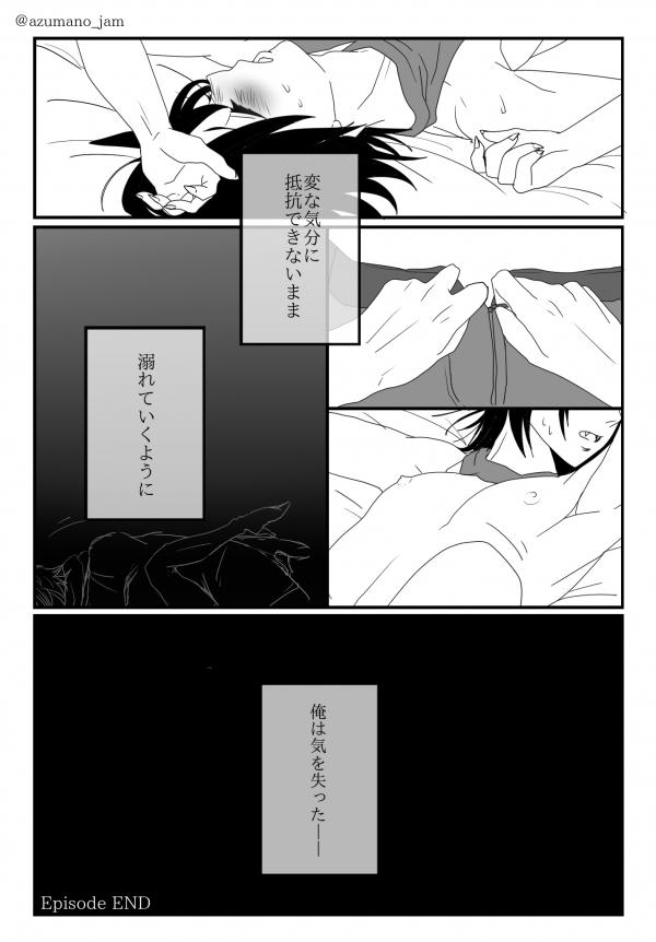 あかおか漫画13p