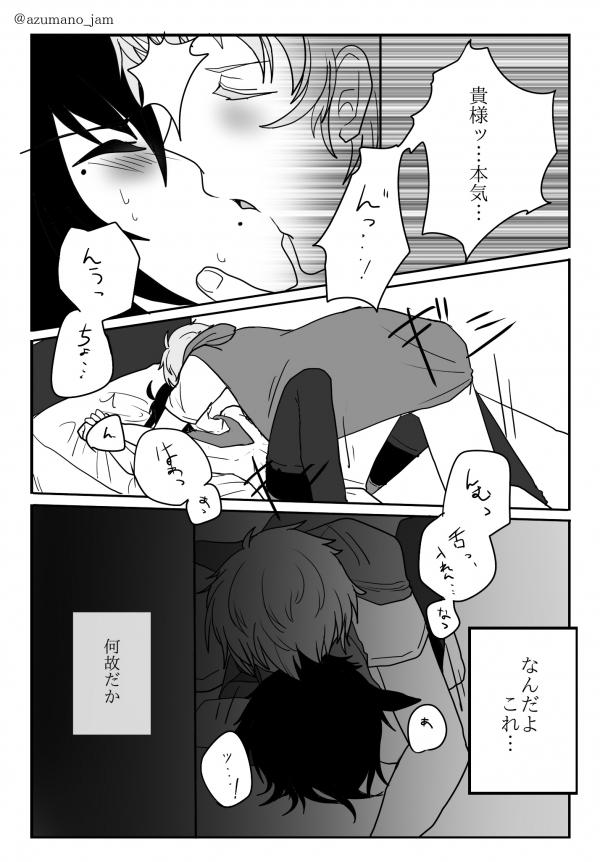 あかおか漫画12p