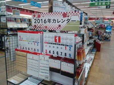 2016.カレンダー