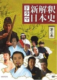 新解釈日本史