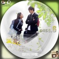 君を愛した時間~ワタシとカレの恋愛白書6☆☆