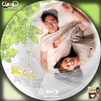 君を愛した時間~ワタシとカレの恋愛白書3BD