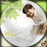 君を愛した時間~ワタシとカレの恋愛白書2BD