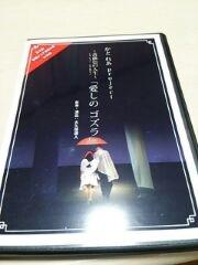 ゴズラ DVD 表 小
