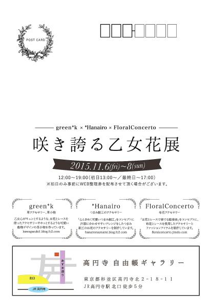 fc-postcard-otome-01 00