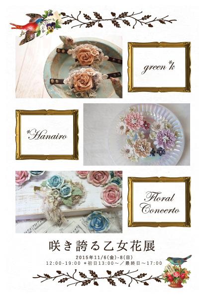 fc-postcard-otome-02 00