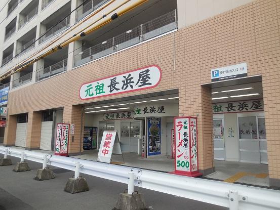 DSCN5002nagahamaya.jpg