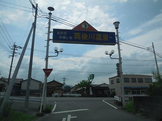 DSCN5041chikugogawa.jpg