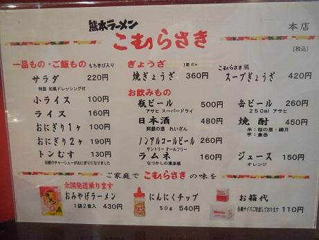 DSCN5077komuras.jpg