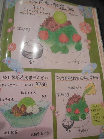 DSCN5096amamiya.jpg