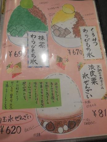DSCN5098amamiya.jpg