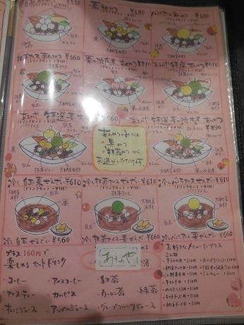 DSCN5100amamiya.jpg
