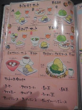 DSCN5101amamiya.jpg