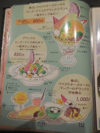 DSCN5103amamiya.jpg
