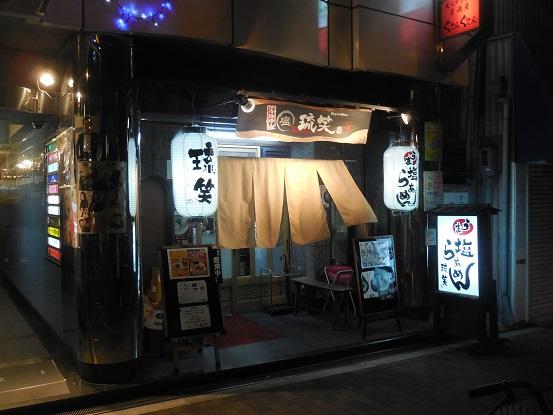 DSCN7397ryusho.jpg