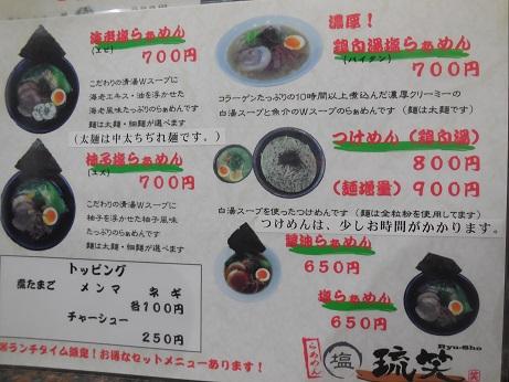 DSCN7398ryusho.jpg