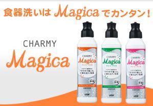 CHARMY Magica ファンくる