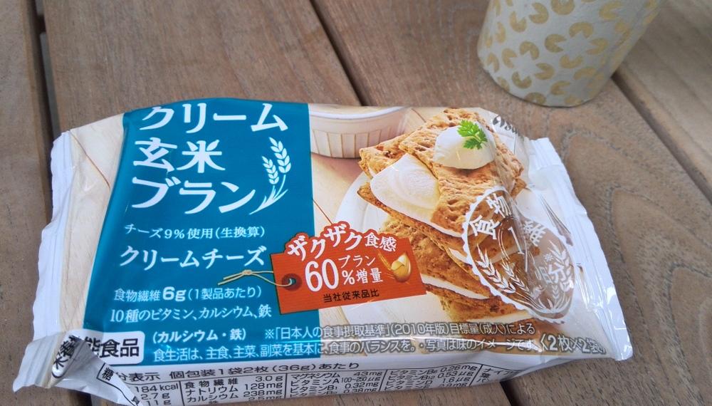 玄米ブラン