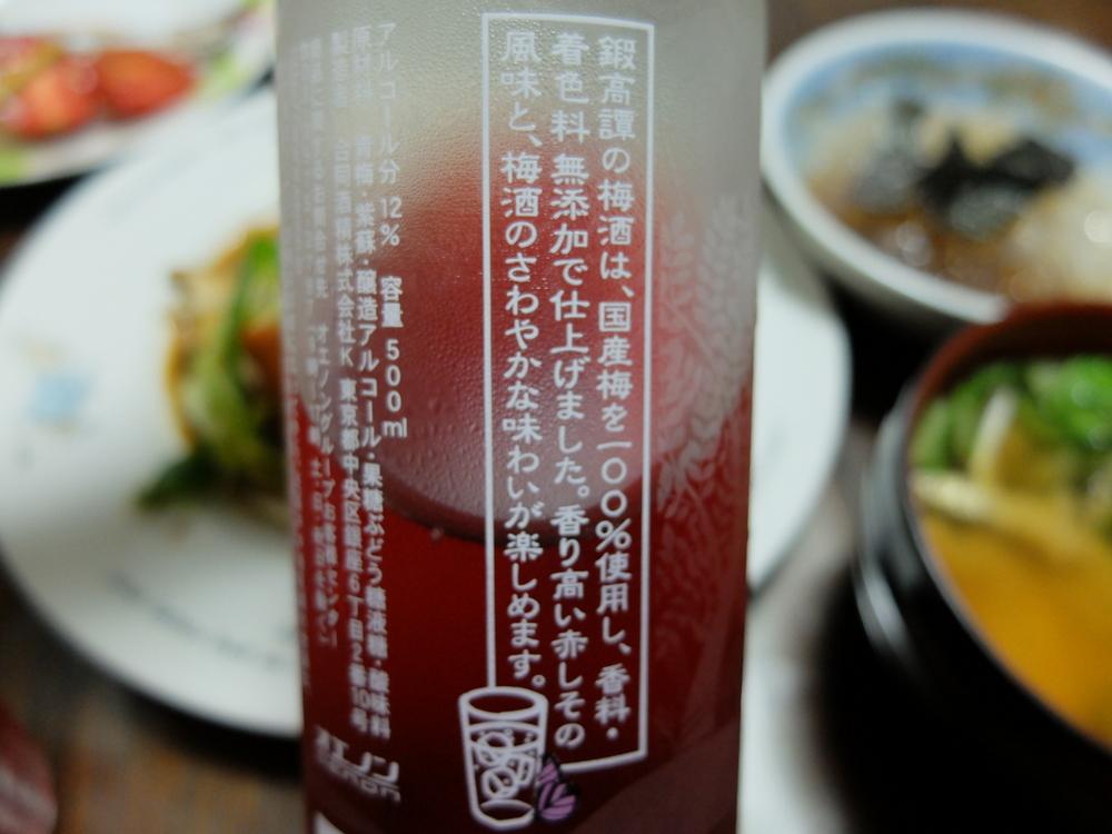鍛高譚の梅酒02