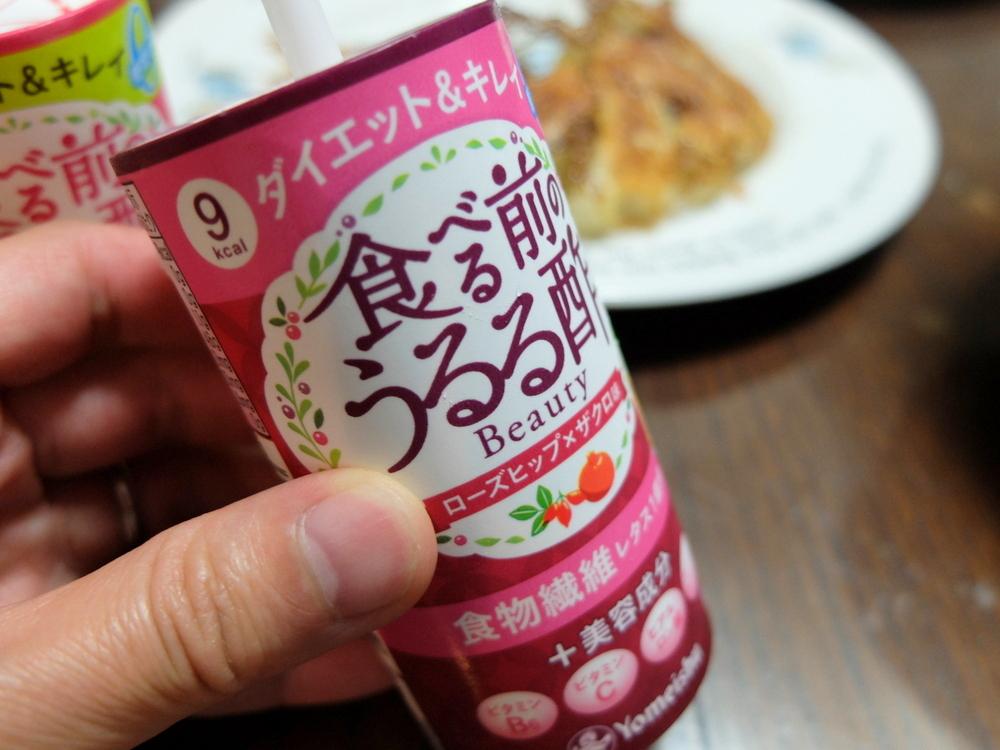 うるる酢02